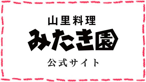 山里料理 みたき園 公式サイト